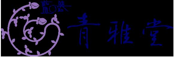 藍の器 青雅堂オンラインショップ(OfficialSite)